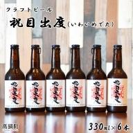 <クラフトビール「祝目出度(いわいめでた)」330ml×6本>