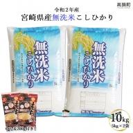 <令和2年産無洗米こしひかり10kg+もち麦200g>