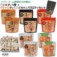 <デイリーマームの「ゴボチ」5種+新商品「キャロチ」「ごぼちゃ」バラエティセット>