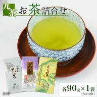 <九茶 お茶詰合せ(100g×3)>