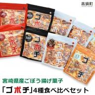 <宮崎県産ごぼう揚げ菓子「ゴボチ」4種食べ比べセット 合計9袋>