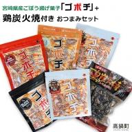 <宮崎県産ごぼう揚げ菓子「ゴボチ」(合計5袋)+鶏炭火焼き付き おつまみセット>