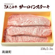<JAこゆ牛A4~サーロインステーキ 250g程度×3枚>