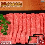 <みやざき和牛 すき焼き肉 1kg>