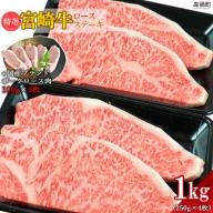 <特選宮崎牛ロースステーキ 1kg+ブランドポーク100g×5枚>