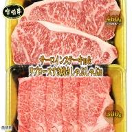 <宮崎牛 サーロインステーキ用460gとリブロースすき焼きしゃぶしゃぶ用300g>