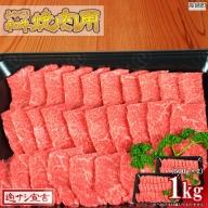 <みやざき和牛 焼肉用 1kg>