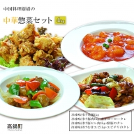 <中国料理 樹樹の中華惣菜セット>
