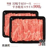 <宮崎牛肩ローススライスすき焼用900g>
