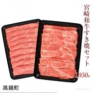<宮崎和牛すき焼セット計1050g>