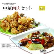 <中国料理 樹樹の中華肉肉セット>