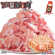 <ブランド豚こま肉3.2kgタレ付>