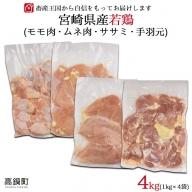 <宮崎県産若鶏モモ1kg・ムネ1kg・ササミ1kg・手羽元1kg>