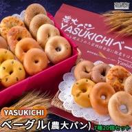<YASUKICHIベーグル(農大パン)7種類20ケ入>