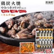 <鶏炭火焼やみつきコリコリセット+キムチ1kg>