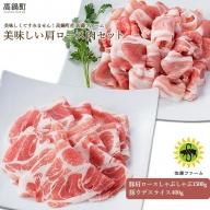 <高鍋町産 佐藤ファーム 美味しい肩ロース肉セット合計1.9kg>
