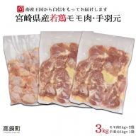 <宮崎県産若鶏モモ肉2kg・手羽元1kg>