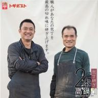 <とぎやさんの包丁とぎ トギポスト 2本>