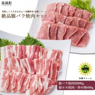 <高鍋町産 佐藤ファーム 絶品豚バラ焼肉セット合計1.2kg>