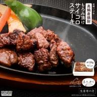 <宮崎ハーブ牛 高鍋産焼酎もろみ漬けサイコロステーキ 合計約600g>