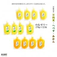 <宮崎県産 日向夏・へべす・みかんの のむゼリー各170g 合計12本>