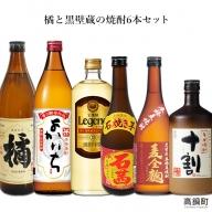 <橘と黒壁蔵の焼酎6本セット>