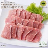 <高鍋町産 佐藤ファーム 美味しい豚モモ肉2.8kg>