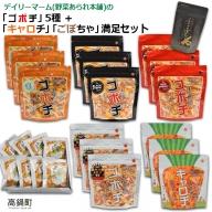 <デイリーマームの「ゴボチ」5種+新商品「キャロチ」「ごぼちゃ」満足セット>