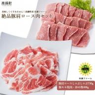 <高鍋町産 佐藤ファーム 絶品豚肩ロース肉セット合計1.15kg>