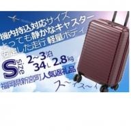 B087.機内持ち込み対応!グッドデザイン賞受賞のスーツケースTRADDY( トラディ).ワインレッド