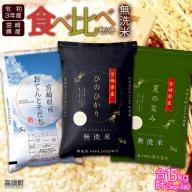 <令和2年産宮崎県産米食べ比べセット 3銘柄 無洗米 5kg×3袋 計15kg>
