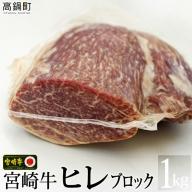 <宮崎牛ヒレブロック1kg>