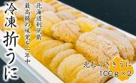 【日時指定不可】冷凍無添加折うに(北むらさきうに)100g×2 北海道利尻産