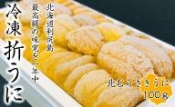 【日時指定不可】冷凍無添加折うに(北むらさきうに)100g×1 北海道利尻産