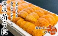 【日時指定不可】冷凍無添加折うに(蝦夷ばふんうに)100g×2 北海道利尻産