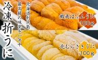 【日時指定不可】冷凍無添加折うに食べ比べセット(蝦夷ばふんうに100g×1・北むらさきうに100g×1)北海道利尻産