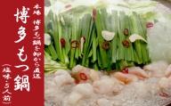 "B111.《肉屋厳選""国産牛もつ鍋""》博多もつ鍋セット(塩味)5人前"