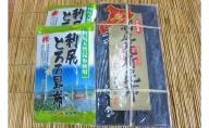 花折昆布300g&とろろ昆布30g×2袋セット 北海道利尻島産