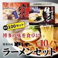 Z074.【博多の味を食卓に】ラーメンセット/10食