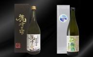 日本酒『麗峰の雫』特別純米酒720ml×1本・利尻昆布梅酒720ml×1本セット