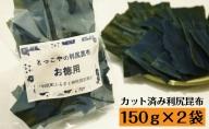 北海道利尻産 カット利尻昆布150g×2袋