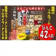 A314.お得な42人前!こだわりの九州7県ラーメン食べくらべ【まるごと九州を食す×3箱】