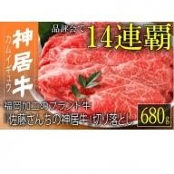 A319【品評会14連覇の神居牛】美味しい!切り落とし680g