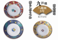 018007. 九谷焼八趣皿(5号)5枚セット