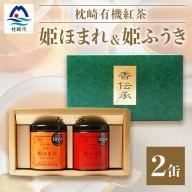 AA-375 手摘み有機紅茶『姫ふうき』&『姫ほまれ』2缶セット 『グレートテイストアワード』金賞受賞!【化粧箱入】