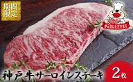 【緊急支援対象品】神戸牛サーロインステーキ 2枚