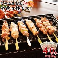 <宮崎県産若鳥串焼き3種40本セット 計2kg>