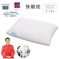 (エアウィーヴ グループ)ロフテー「快眠枕 エラスティックパイプ」~ロフテー快眠枕でNo.1枕~