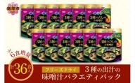【A-535】フリーズドライ3種だしの味噌汁~バラエティパック~30食