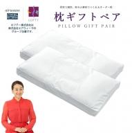 (エアウィーヴ グループ)ロフテー「枕ギフトペア」~自宅で計測、好みの素材で作れるオーダー枕~